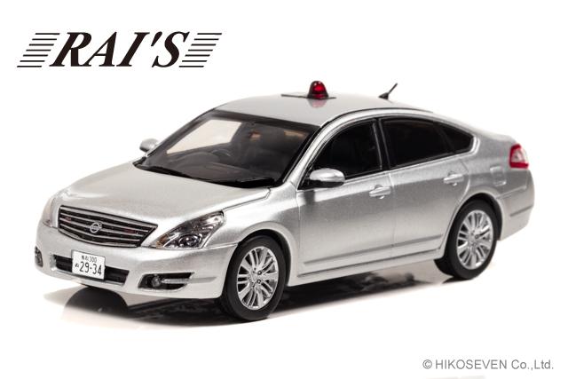 RAI'S 1/43 日産 ティアナ 250XV (J32) 2015 鳥取県警察交通部交通機動隊車両 (覆面 銀) 限定600台 *限定BOX付