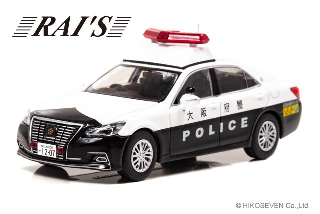<予約> [RAI'S] 1/43 トヨタ クラウン ロイヤル (GRS210) 2019 大阪府警察機動警ら隊G20大阪サミット特別警戒警ら車両 (204) 限定800台