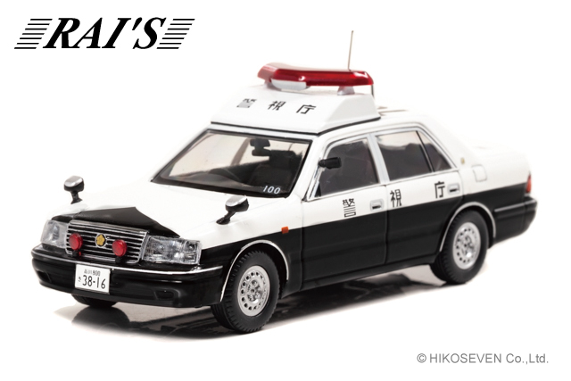 RAI'S 1/43 トヨタ クラウン (GS151Z) 2000 警視庁地域部自動車警ら隊車両(100) 宮沢模型流通限定 限定900台 *限定BOX付