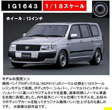 <予約> [Ignition model] 1/18 Toyota Probox GL (NCP51V) Silver