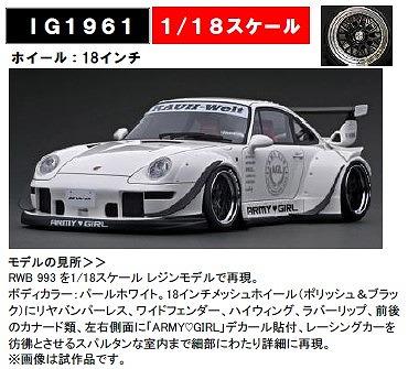 <予約> Ignition model 1/18 RWB 993 Pearl White