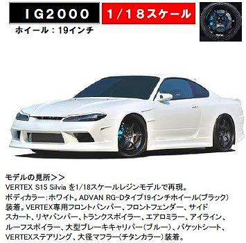 <予約> [Ignition model] 1/18 VERTEX S15 Silvia White