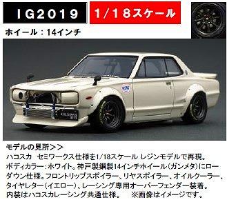 <予約> [Ignition model] 1/18 Nissan Skyline 2000 GT-R (KPGC10) White