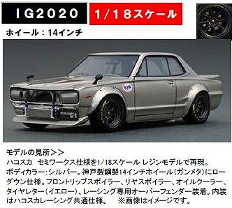 <予約> [Ignition model] 1/18 Nissan Skyline 2000 GT-R (KPGC10) Silver