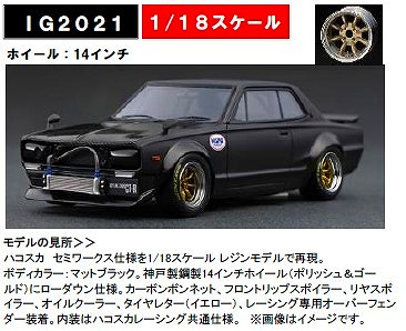 <予約> [Ignition model] 1/18 Nissan Skyline 2000 GT-R (KPGC10) Matte Black