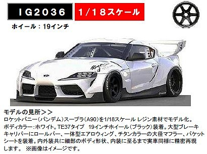 <予約> [Ignition model] 1/18 PANDEM Supra (A90) Pearl White
