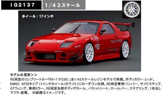 <予約> [Ignition model] 1/43 Mazda RX-7 (FC3S) RE Amemiya Red