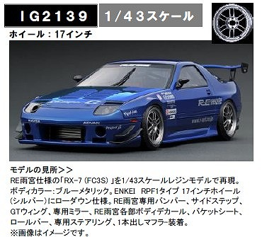 <予約> Ignition model 1/43 Mazda RX-7 (FC3S) RE Amemiya Blue
