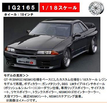 <予約> [Ignition model] 1/18 Nissan Skyline GT-R NISMO (BNR32) Gun Metallic