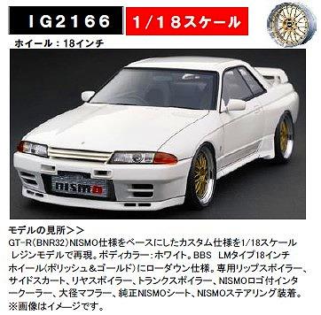 <予約> [Ignition model] 1/18 Nissan Skyline GT-R NISMO (BNR32) White