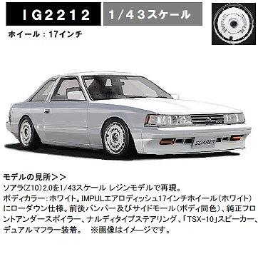<予約> Ignition model 1/43 Toyota Soarer 2.0 (Z10) White