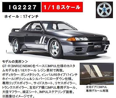 <予約> Ignition model 1/18 Nissan Skyline (BNR32) Gun Metallic