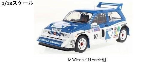 <予約 2021/8月発売予定> ixo 1/18 MG メトロ 6R4 1986年RACラリー #10 M.Wilson / N.Harris