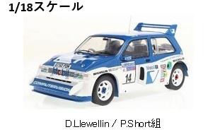 <予約 2021/8月発売予定> ixo 1/18 MG メトロ 6R4 1986年RACラリー #14 D.Llewellin / P.Short