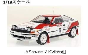 <予約 2021/8月発売予定> ixo 1/18 トヨタ セリカ GT-FOUR ST165 1990年ラリー・サンレモ #19 A.Schwarz / K.Wicha
