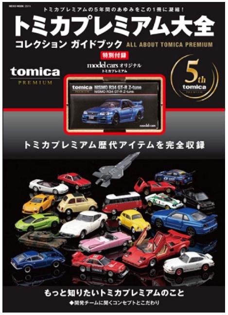 トミカプレミアム大全 特別付録 model cars オリジナル トミカプレミアム NISMO R34 GT-R Z-tune付