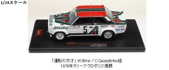 <予約 2021/8月発売予定> ixo 1/24 フィアット 131 アバルト 1978年 ラリーアクロポリス 優勝 #5 W.Rohrl / C.Geistdorfer