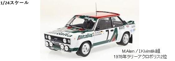 <予約 2021/8月発売予定> ixo 1/24 フィアット 131 アバルト 1978年 ラリーアクロポリス 2位 #7 M.Alen / I.Kivimaki