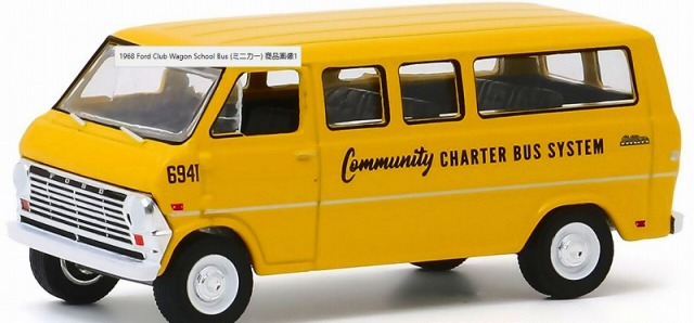 GREENLIGHT 1/64 1968 Ford Club Wagon School Bus