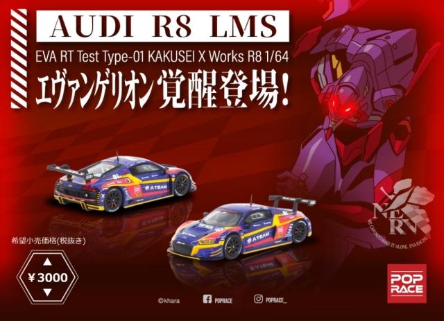 POP RACE 1/64 アウディ R8 LMS エヴァ RT Test Type-01 X Works R8 覚醒 (KAKUSEI)