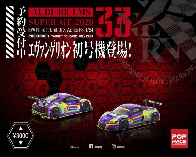 POP RACE 1/64 エヴァ RT 初号機 X Works R8 2020 スーパーGT300 #33 S.トン/A.アウ