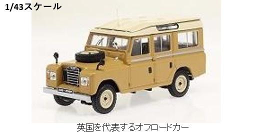 ixo 1/43 Land Rover SeriesII 109 Station Wagon 4x4 1958