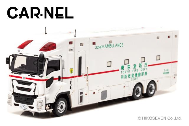 <予約 2021/6-7月発売予定> CARNEL 1/43 いすゞ ギガ 2018 東京消防庁消防救助機動部隊特殊救急車 (スーパーアンビュランス) *限定450台