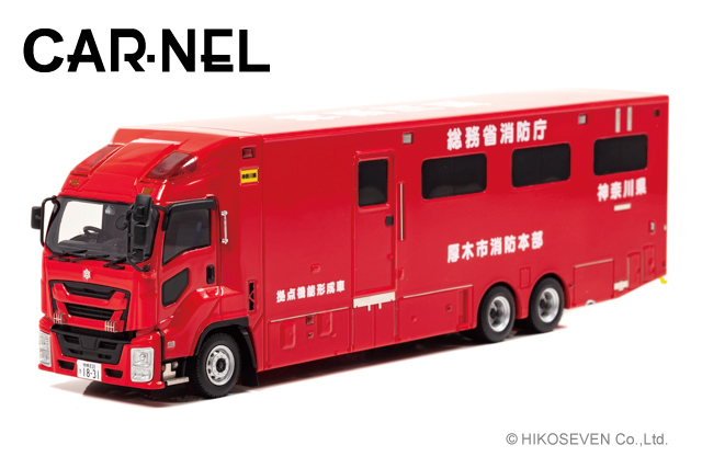 CARNEL 1/43 いすゞ ギガ 総務省消防庁拠点機能形成車 神奈川県厚木市消防本部 *限定400台