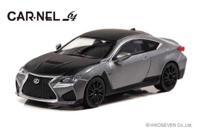 "CARNEL 1/64 Lexus RC F ""F 10th Anniversary"" 2018 Matt Marcury Grey Mica 限定999台"