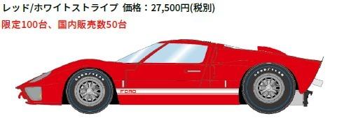 <予約 2021/3月発売予定> EIDOLON 1/43 GT40 Mk.2 ストリートバージョン1966 レッド/ホワイトストライプ