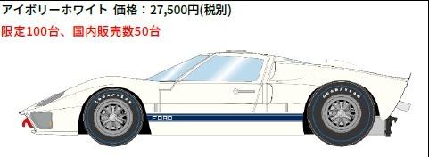 <予約 2021/3月発売予定> EIDOLON 1/43 GT40 Mk.2 ストリートバージョン1966 アイボリーホワイト