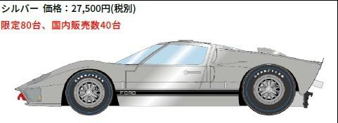 <予約 2021/3月発売予定> EIDOLON 1/43 GT40 Mk.2 ストリートバージョン1966 シルバー