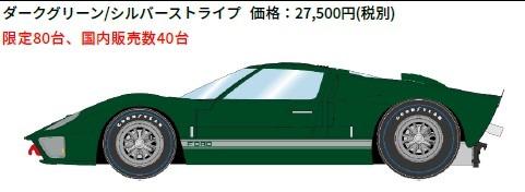 <予約 2021/3月発売予定> EIDOLON 1/43 GT40 Mk.2 ストリートバージョン1966 ダークグリーン/シルバーストライプ