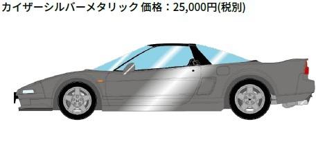 <予約> EIDOLON 1/43 ホンダNSX (NA1) 1990 カイザーシルバーメタリック