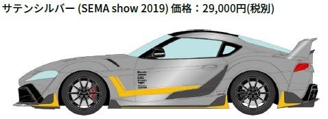 <予約> EIDOLON 1/43 トヨタGRスープラTRD 3000GT コンセプト2019 サテンシルバー(SEMA show 2019)