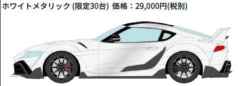 <予約> EIDOLON 1/43 トヨタGRスープラTRD 3000GT コンセプト2019 ホワイトメタリック(限定30台)