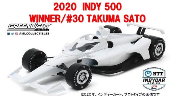 GREENLIGHT1/64 2020 INDY 500 WINNER #30佐藤琢磨