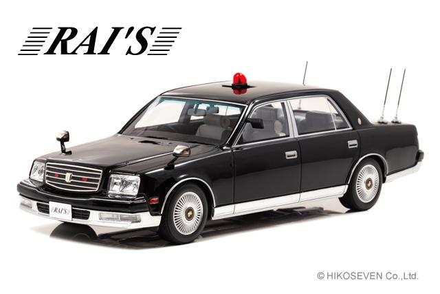 RAI'S 1/18 トヨタ センチュリー (GZG50) 2005 警察本部警備部要人警護車両 限定400台