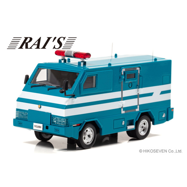 RAI'S 1/43 2005 警察本部警備部機動隊特型遊撃車両