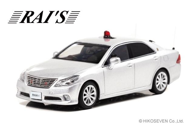 RAI'S 1/43 トヨタ クラウン (GRS202) 2014 警視庁警備部警衛課警衛車両(銀) *限定700台 *限定BOX付