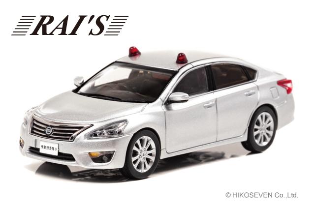 RAI'S 1/43 日産 ティアナ XE (L33) 2016 警察本部刑事部機動捜査隊車両 (2灯仕様/銀) 限定700台 *限定BOX付
