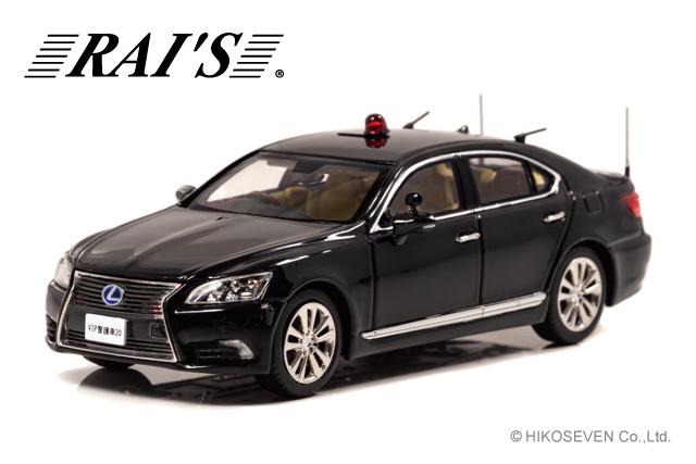 RAI'S 1/43 レクサス LS600h 2017 警察本部警備部要人警護車両 *限定1.000台 *限定BOX付