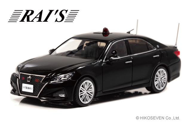 RAI'S 1/43 トヨタ クラウン アスリート (GRS214) 2017 警察本部警備部要人警護車両 限定1.000台 *限定BOX付