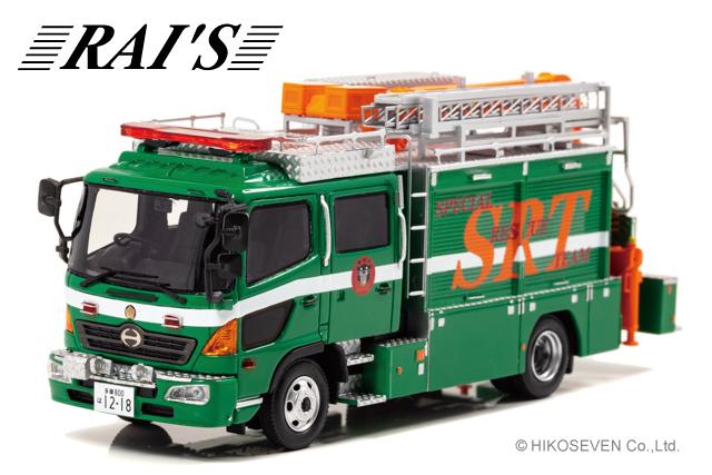 <予約 2021/6-7月発売予定> RAI'S 1/43 日野 レンジャー 2017 警視庁警備部特殊救助隊特型機動救助車両 (SRT) *限定500台