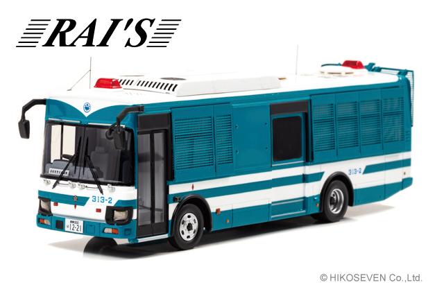 <予約 2021/5-6月発売予定> RAI'S 1/43 いすゞ エルガミオ 2020 関東管区機動隊大型人員輸送車両(神奈川管1-08) *限定400台
