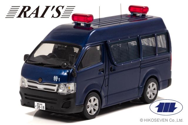 RAI'S 1/43 トヨタ ハイエース DX 4ドア ハイルーフ 2013 警視庁警備部機動隊ゲリラ対策車両 (特科車両隊) 限定700台 宮沢模型流通限定