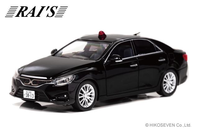 RAI'S 1/43 トヨタ マークX 250G (GRX130) 2014 警視庁所轄署捜査指揮車両(黒) 限定1000台 宮沢模型流通限定 *限定BOX付