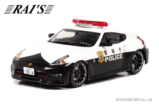 RAI'S 1/43 日産 フェアレディ Z NISMO (Z34) 2016 警視庁交通部交通機動隊車両(7交12) 限定1000台 宮沢模型流通限定 *限定BOX付