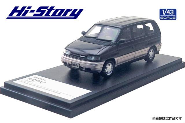 Hi-Story 1/43 MAZDA MPV 1990 エイドリアンマホガニー/ウイニングシルバー