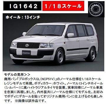 <予約> [Ignition model] 1/18 Toyota Probox GL (NCP51V) White